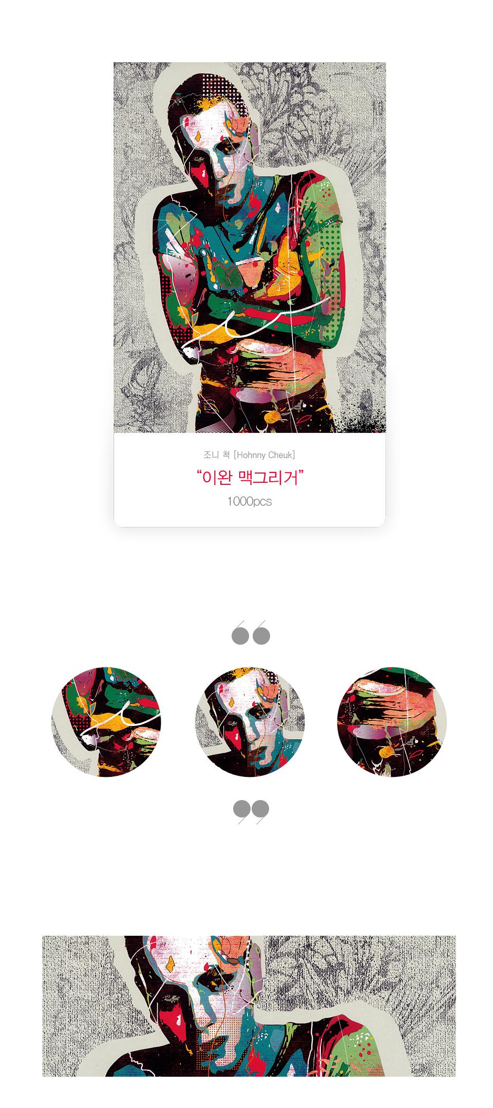 1000조각 직소퍼즐 - 이완 맥그리거 (HE29685) - 퍼즐갤러리, 35,000원, 조각/퍼즐, 명화 직소퍼즐