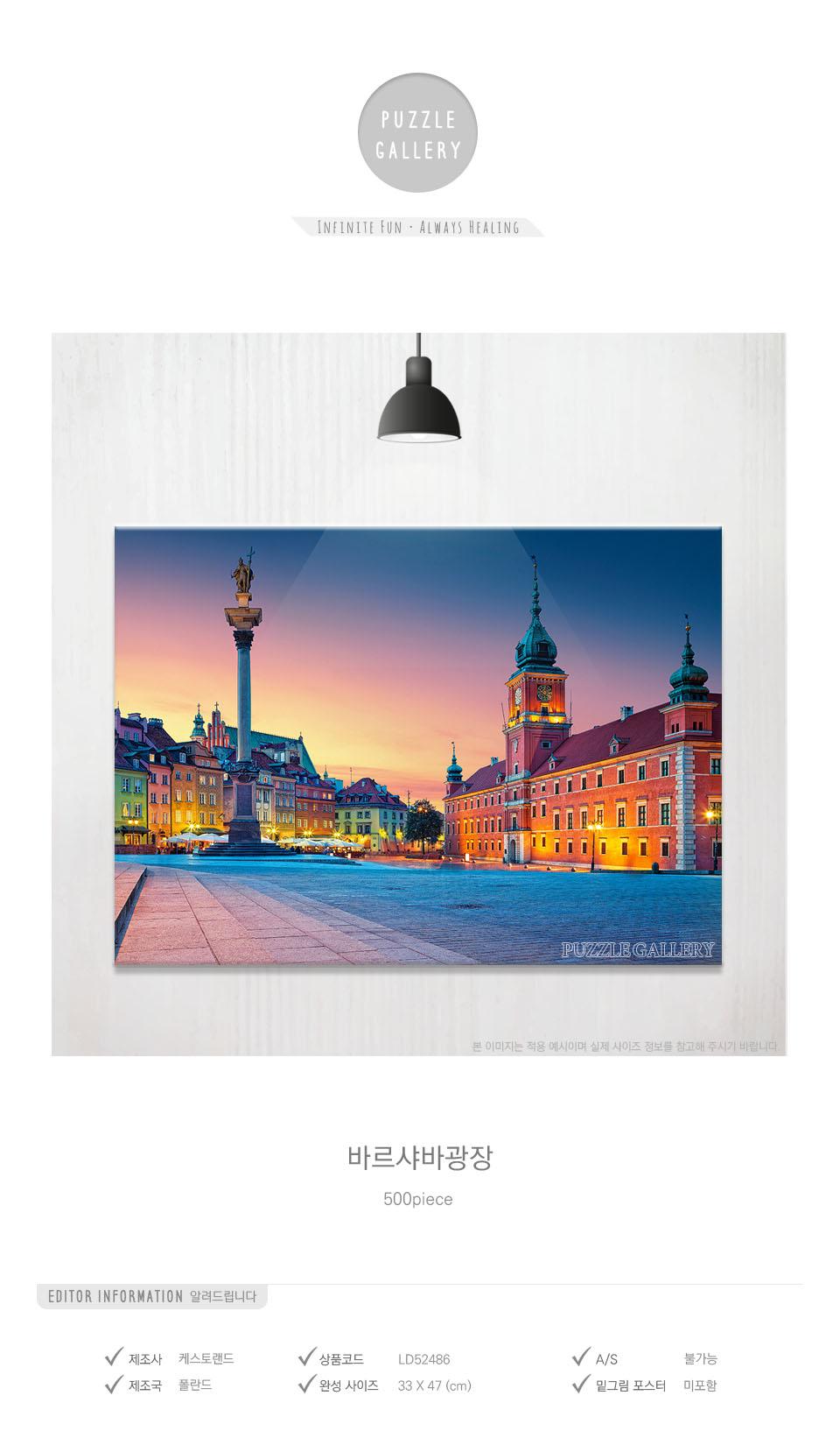 500조각 직소퍼즐 - 바르샤바 광장 (LD52486) - 퍼즐갤러리, 20,000원, 조각/퍼즐, 풍경 직소퍼즐