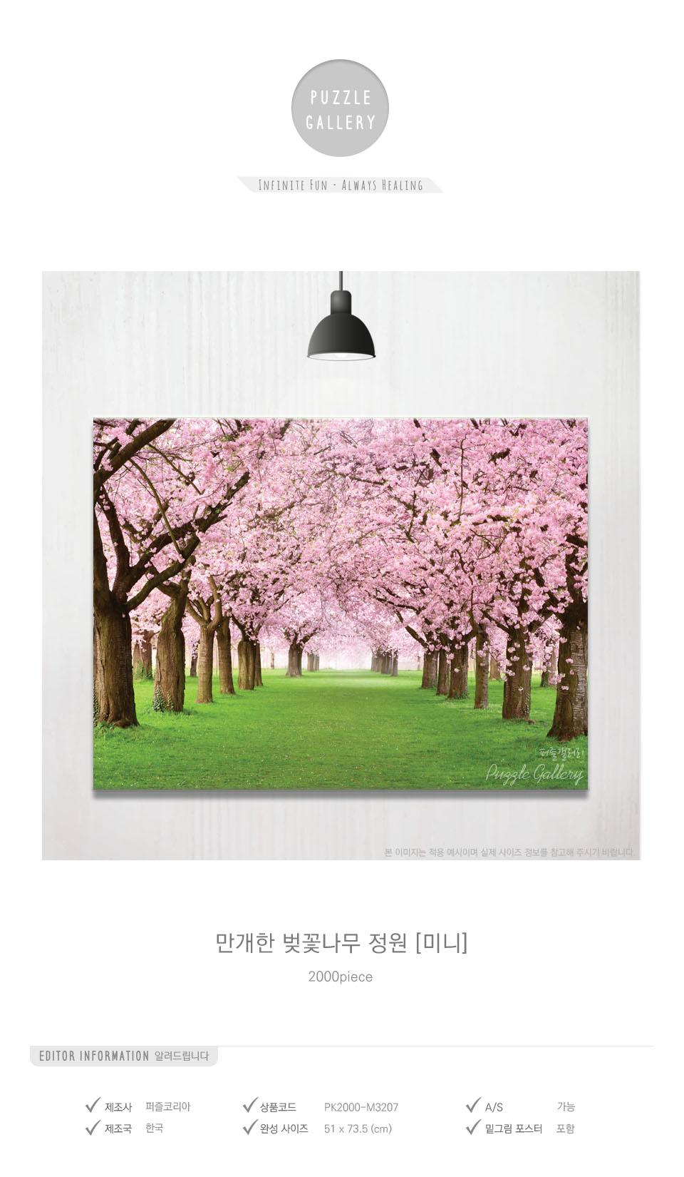 2000조각 미니퍼즐 - 만개한 벚꽃나무 정원 (PK20-3207) - 퍼즐갤러리, 30,000원, 조각/퍼즐, 풍경 직소퍼즐